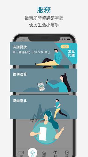 台北通TaipeiPASS screenshot 6