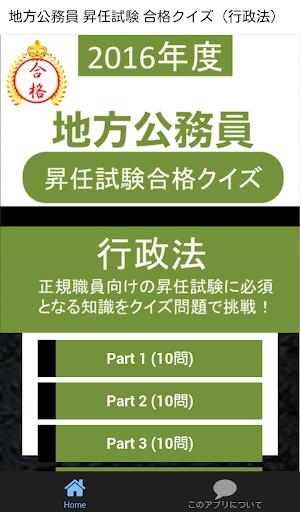 地方公務員 昇任試験 合格クイズ(行政法)