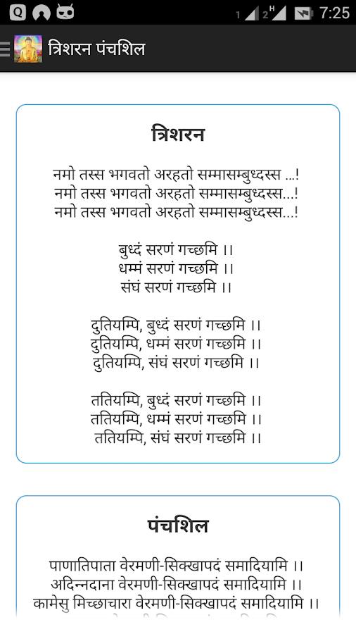 Buddha vandana gatha sinhala pdf