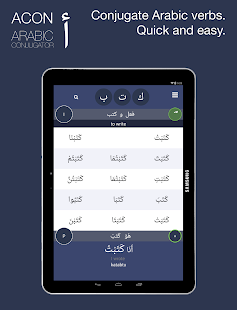 ACON Arabic Verb Conjugator- screenshot thumbnail