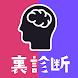 裏・性格診断まとめ - Androidアプリ
