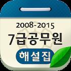 7급 공무원 기출문제 해설집 icon