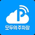 주차장(무료/공영/민영/공항)검색,주차공유-모두의주차장 icon