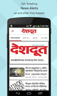 Deshdoot Marathi News- screenshot thumbnail