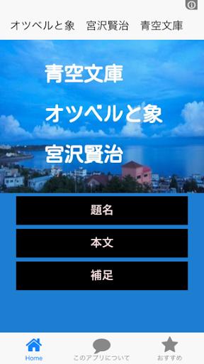 青空文庫 オツベルと象 宮沢賢治