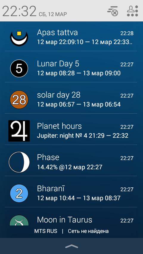 Lunar Calendar Screenshot 7