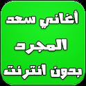 أغاني سعد المجرد بدون انترنت icon