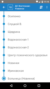 Minsk Transport - timetables- screenshot thumbnail