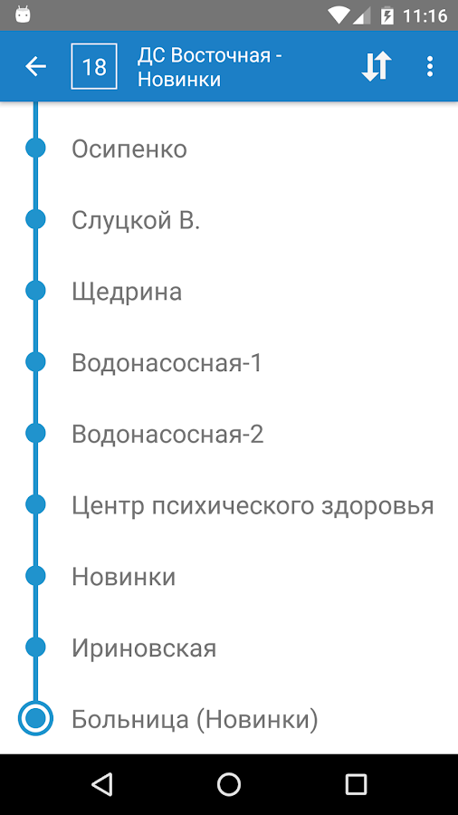 Minsk Transport - timetables- screenshot