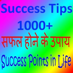 Success Point - Tricks in Life