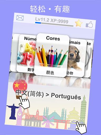 LingoCards巴西葡萄牙语单字卡-学习发音 旅行短句
