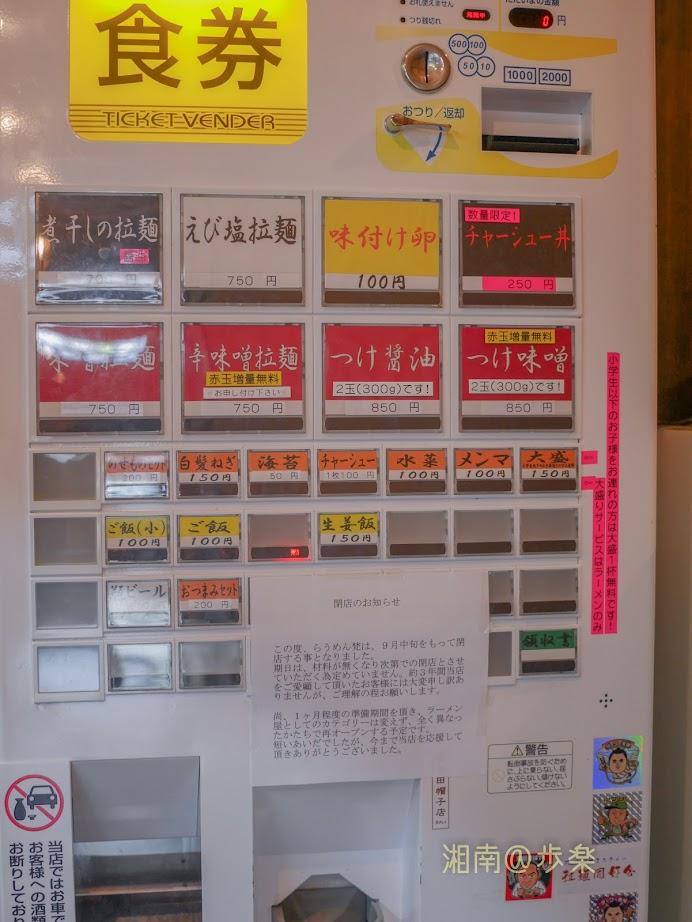 らうめん梵 店内の自販機にも閉店の告知が表記されている 食材切れまで営業するとのこと