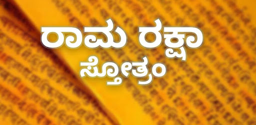sri rama raksha stotram in kannada mp3 free download