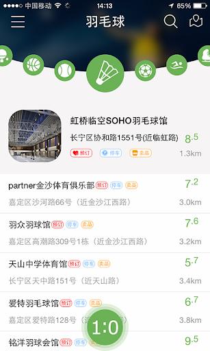 格瓦拉@运动 運動 App-癮科技App