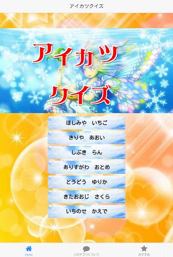 アニメクイズ for アイカツ無料アプリ