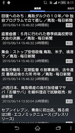 鳥取県のニュース