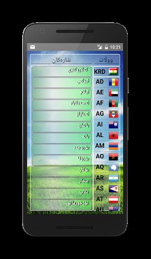 Kurdistan Weather- Kash کوردی 2.8.2 screenshots 1