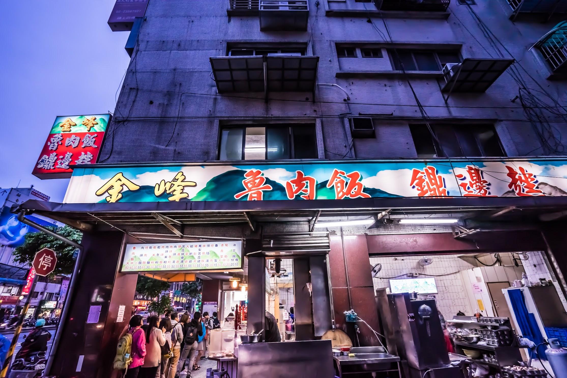 金峰魯肉飯1