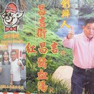 紅昌吉天然紅豆腐豬血湯