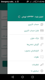 ‫Teleyare - تلیار‬‎- screenshot thumbnail