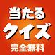 無料クイズアプリ:雑学豆知識トリビアクイズゲーム「当たるクイズ」