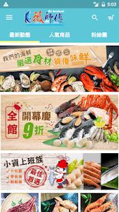 薇師傅:海鮮食材線上首選 - náhled