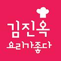 김진옥요리가좋다 icon