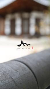 시슨드시 - SISEUNDEUSI - náhled