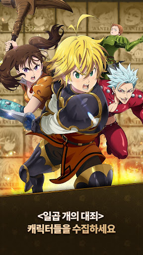 The Seven Deadly Sins: Grand Cross 이미지[2]
