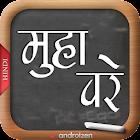 Hindi Muhavare(हिन्दी मुहावरे) icon