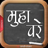 Hindi Muhavare(हिन्दी मुहावरे)