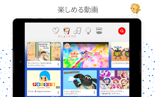 YouTube Kids Screenshot