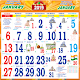 Download 2019 Thakur Prasad Hindu Calendar - Hindi For PC Windows and Mac