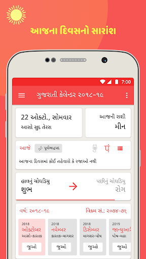 Gujarati Calendar 2019 By Eseva Google Play United States