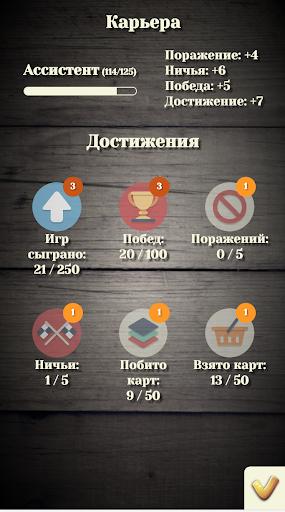 Durak | u0414u0443u0440u0430u043a - offline game  screenshots 4