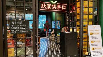 欣葉俱樂部 微風南山店