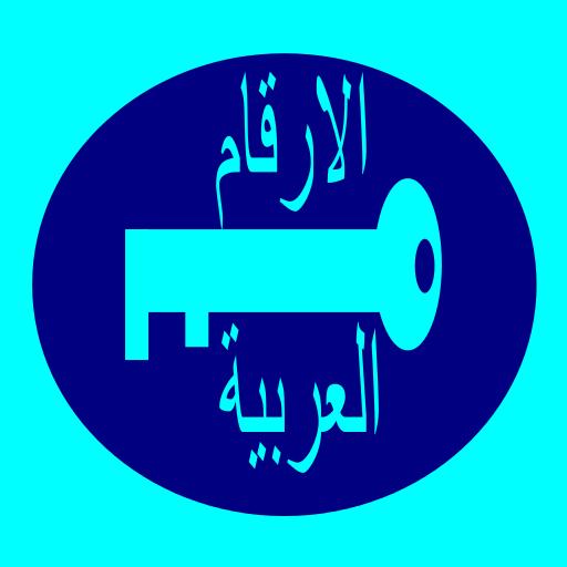 الارقام العربية