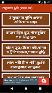 ঠাকুরমার ঝুলি -সকল পর্ব All in one Thakurmar Jhuli - náhled