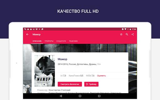 ivi – фильмы и мультики онлайн screenshot 12