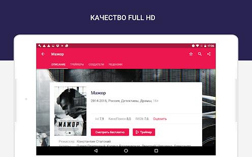 ivi – фильмы и мультики онлайн Ekran Görüntüsü