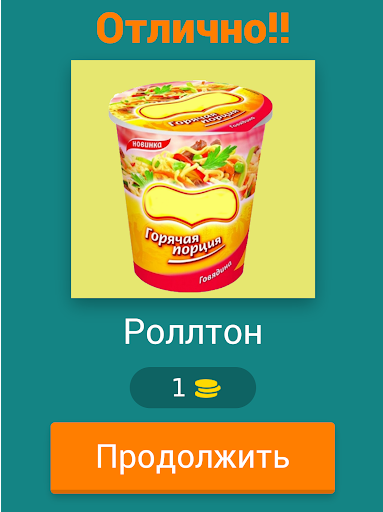 Угадай продукт!