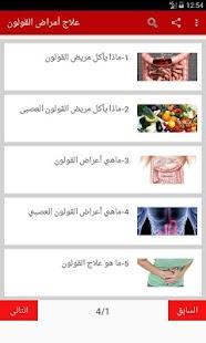 علاج أمراض القولون - náhled