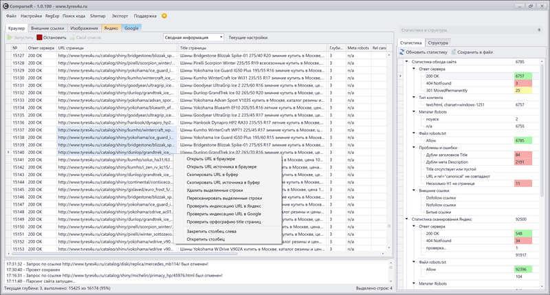 ComparseR – специализация программы аналитика индексации сайта
