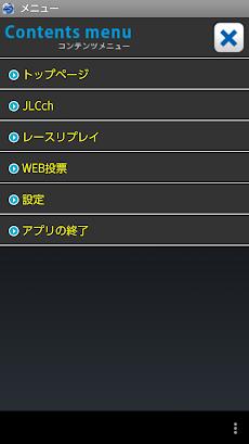 JLCスマートアプリのおすすめ画像2