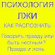 Психология лжи (книга) (app)