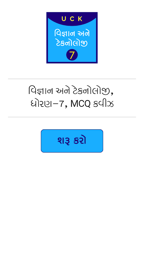 SchoolQuiz AIO Gujarati- screenshot