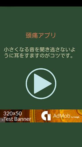 頭痛アプリ:音を聞いて頭内筋肉のストレッチ→頭痛が楽に!?