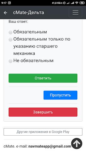 Дельта Тест-Второй Механик. cMate (Вопросы-ответы) screenshot 6