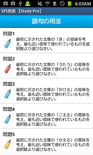 Screenshot for SPI言語 【Study Pro】 in Hong Kong Play Store