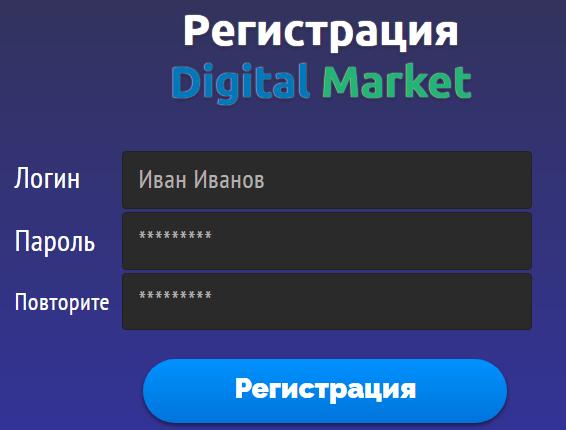 """""""Цифровой"""" мошенник Digital Market: обзор способов обмана и отзывы обманутых клиентов"""